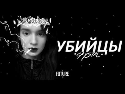 Клип УБИЙЦЫ CRYSTAL - LGBT 2.0
