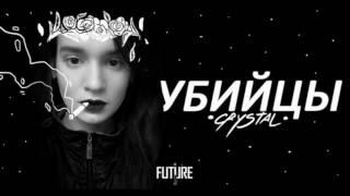 (Electroclash ) УБИЙЦЫ CRYSTAL  -  LGBT 2 0