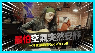 【最怕空氣突然安靜】一秒找回靈感Rock'n roll-好蜆有你