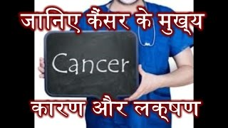 cancer || Know the symptoms and causes of cancer || जानिए कैंसर के मुख्य कारण और लक्षण