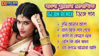 Bengali 90's Old Romantic DJ Songs Nonstop ll Dj Bm Remix Satmile Se ll Dj SeS Mix Official