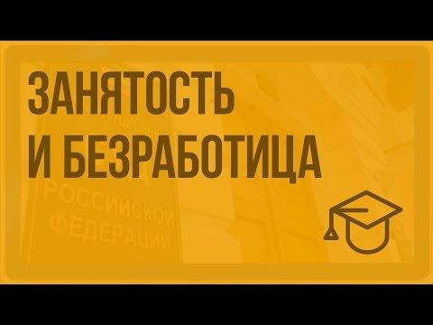 Занятость и безработица. Видеоурок по обществознанию 11 класс
