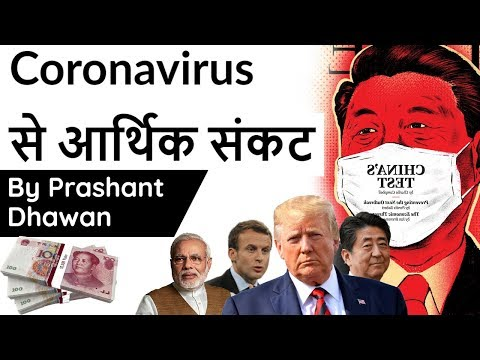 Coronavirus से आर्थिक संकट Next Global Economic Recession Current Affairs 2020 #UPSC