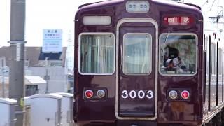 [さよなら阪急3000系]3054F正雀入場(廃車)回送  園田駅発車