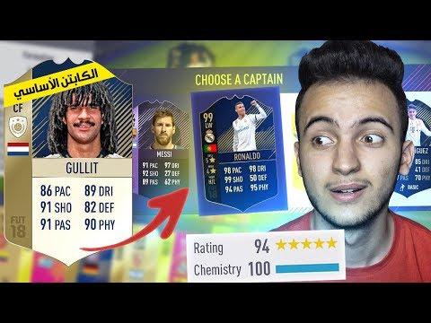 FIFA 18 | 😍🔥 أول عربي يجيب درافت 194
