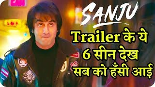 Sanju || Trailer 6 Funny Scene || Movie Comedy Clips || Ranbir Kapoor || Rajkumar Hirani