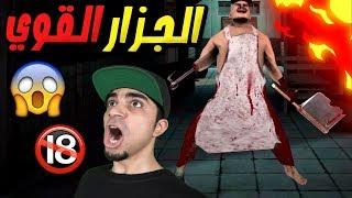 الجزار الشرير مستر اكس سبب لي عقدة نفسية Butcher X !! 😱🔥