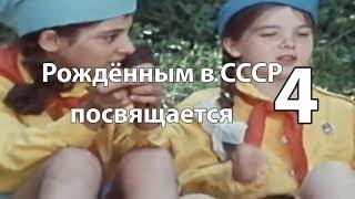 Рождённым в СССР посвящается. Часть 4