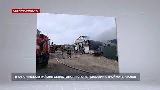 В Севастополе сгорел магазин стройматериалов