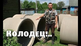 """Начал проект """"КОЛОДЕЦ"""" и выкопал СТАРУЮ КУЗНИЦУ!"""