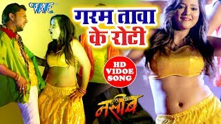 #Gunjan Singh का इस विडियो ने भोजपुरी इंडस्ट्री में तहलका मचा दिया - Garam Tawa Ke Roti
