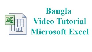 How to password protect an excel file? : Excel Bangla Tutorial-02
