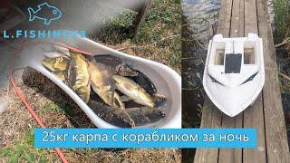 Рыбалка с самодельным корабликом для завоза прикормки / 25кг Рыбы за ночь