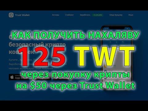 125 TWT в подарок за покупку криптовалюты на 50$ через Trust Wallet