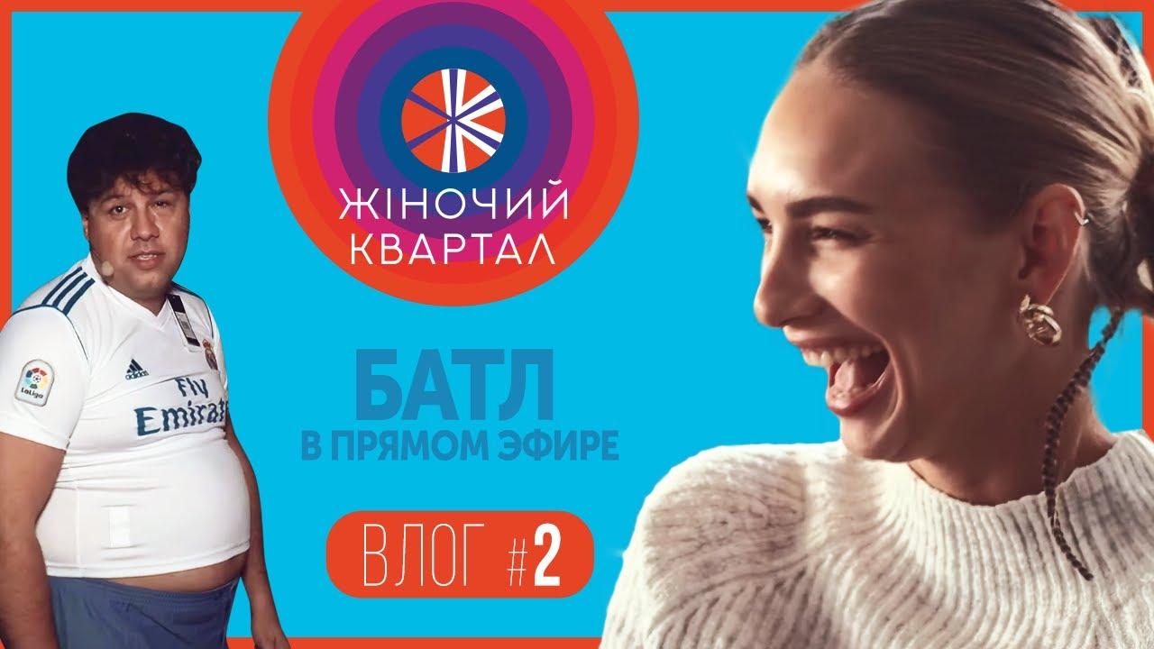 ЭКСКЛЮЗИВ! Мастер-класс от Валерия Жидкова | Новый Влог Женского Квартала 2019
