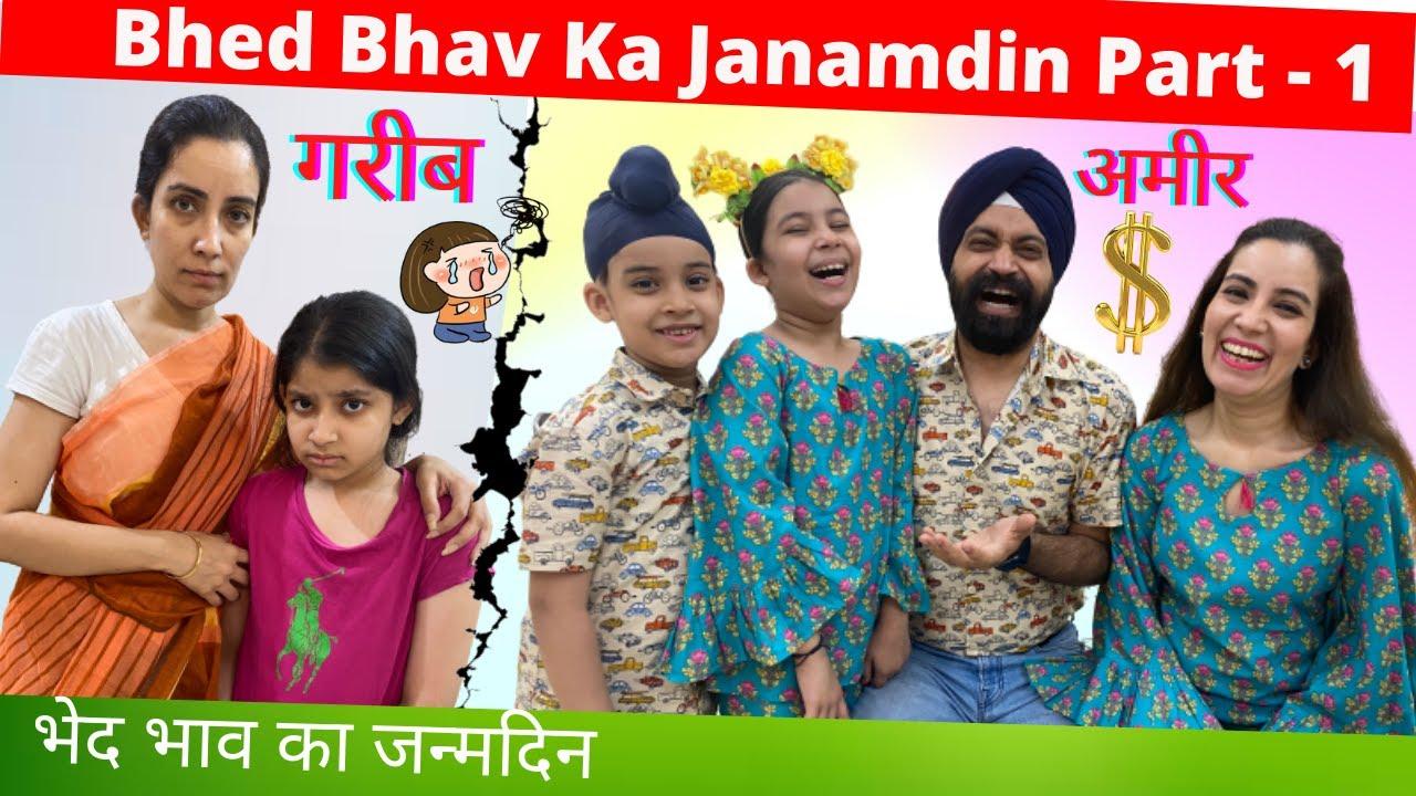 Bhed Bhav Ka Janamdin - Part - 1 | भेद भाव का जन्मदिन | Ramneek Singh 1313 | RS 1313 VLOGS