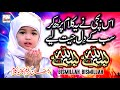 Best Children Naat Sharif 2019 - Bismillah Bismillah in the Name of Allah - Hi-Tech Islamic Naat