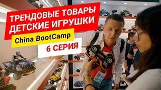 Трендовые товары из Китая 2019 ищем в игрушках на Кантонской Ярмарке.China BootCamp День 6