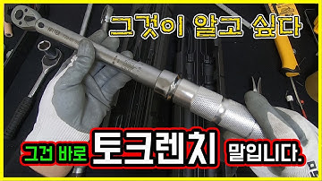 #토크렌치 ? 그것이 알고 싶다~가성비토크렌치 소개(how to use a torque wrench)