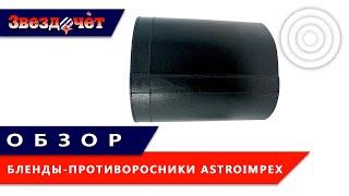 Обзор бленд-противоросников Astroimpex