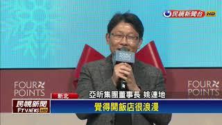 五星級飯店插旗林口 飯店大戰一觸即發!-民視新聞