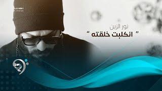 Noor Alzien - Englbt Klkta - Official Music Audio | (نور الزين - انكلبت خلقته - اوديو حصري (2020