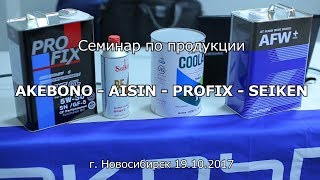 Совместный семинар AKEBONO, PROFIX, AISIN, SEIKEN