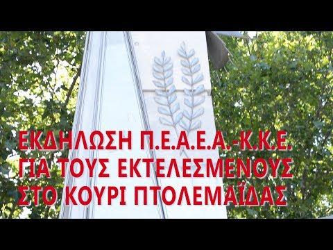 5/8/2017 Εκδήλωση ΠΕΑΕΑ - ΔΣΕ και ΤΕ Κοζάνης του ΚΚΕ στην Πτολεμαΐδα