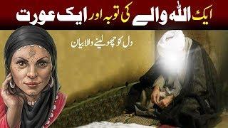 Aik Allah Wale ki Toba or Aik Aurat || Allah Wala aor Ek Orat ki Kahani