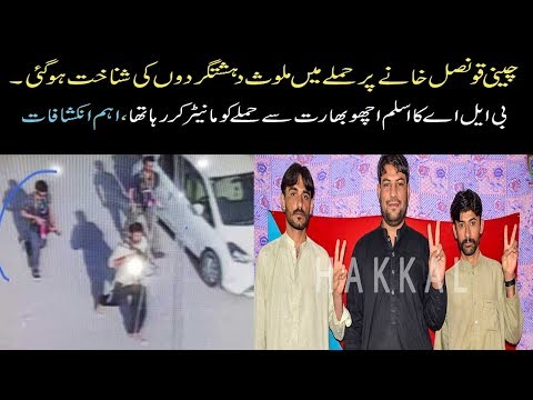 Chinese Embassy attack CCTV footage|attack in Chinese consulate Karachi|karachi