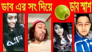 Bangla funny video | Bangla funny musically songs | funny song videos | Dr Lony Bangla Fun