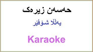 Kurdish Karaoke: Yalla Shofer یهڵڵا شـۆفێر