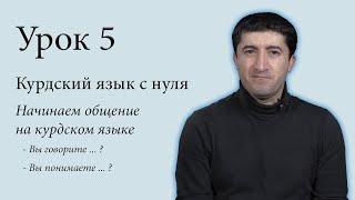 Курдский язык с нуля. Урок 5. Общение.