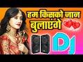 Unchi Unchi Diwaron Mein:Dj Remix💕Hum Kisko Jaan Bulayenge💕Dj Love Dholki Hindi Mix Dj Tajuddin