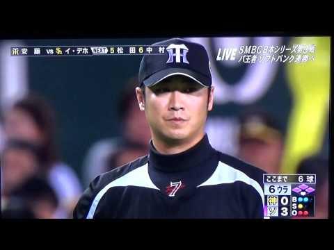 日本シリーズ 第3戦 ソフトバンクvs阪神 得点ハイライト
