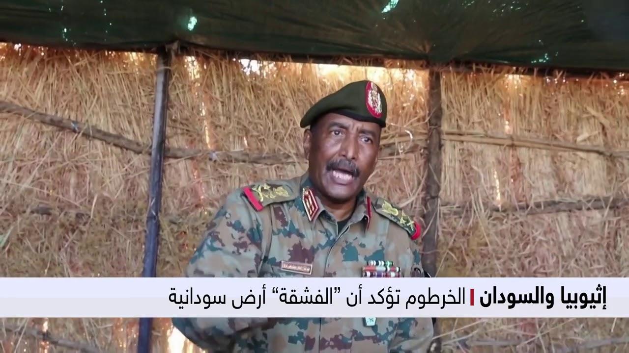 الخلاف الحدودي بين إثيوبيا والسودان  - نشر قبل 5 ساعة
