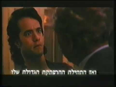 Joe Versus the Volcano - Trailer (1990)(VHS)(Hebrew Subtitles)