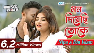 Mon Diyechi Toke By Nipa And Din Islam Mp3 Song Download