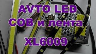 Avto COB LED лента 12led и XL6009 3x10W led 5A 12V БП драйвер 7 13V 900mlA с алиэкспресс aliexpress(Avto COB LED лента 12led и XL6009 3x10W led 5A 12V БП драйвер 7 13V 900mlA с алиэкспресс aliexpress http://ali.pub/7usg9 7% возврата с покупок на..., 2016-02-26T14:12:31.000Z)