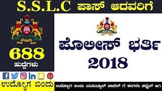 ಕರ್ನಾಟಕ ರಾಜ್ಯ ಪೊಲೀಸ್  ನೇಮಕಾತಿ (DAR-CAR) Karnataka State Police Recruitment 2018 688 post Udyoga