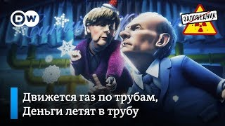 Ангела Меркель и Владимир Путин с песней о 'Северном потоке-2' – 'Заповедник', выпуск 55, сюжет 2