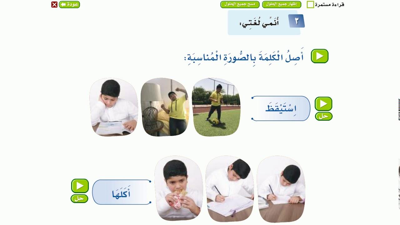 حل تدريبات درس فواز وشهر رمضان Youtube