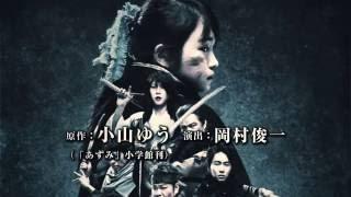 「あずみ〜戦国編」スポット映像 2016年11月11日〜27日 Zeppブルーシア...