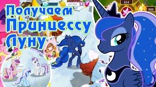 Получаем Принцессу Луну в игре My Little Pony [перезалив]