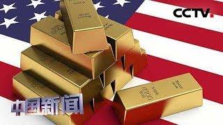 [中国新闻] 俄媒:事情在变!许多国家从美国运回黄金 | CCTV中文国际