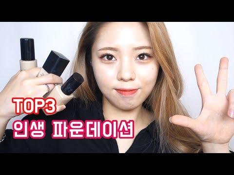귄펭의 인생 파운데이션 TOP3 대공개!! 수부지&