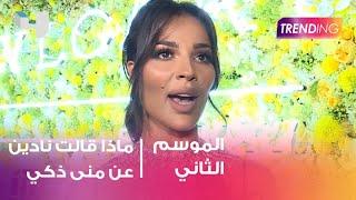 ماذا قالت نادين نجيم عن منى زكي بعد الكلام الذي وجهته لها؟