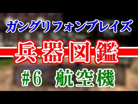 ガングリフォンブレイズ 兵器図鑑 #6 (航空機)