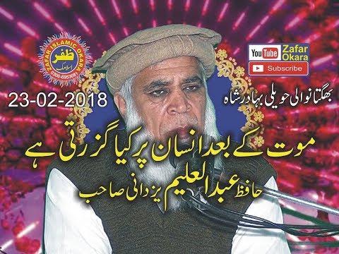 New Speech By Molana Abdul Aleem Yazdani Topic Fikr e Aakhrat.23.02.2018.Zafar Okara