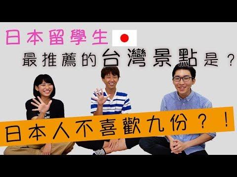 台灣觀光景點大評比!日本人只給九份◯分?
